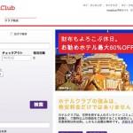 ホテルクラブの領収書発行方法