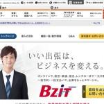 JTBの出張管理システム「Bzit(ビジット)」とは?
