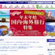 日本旅行の領収書発行方法