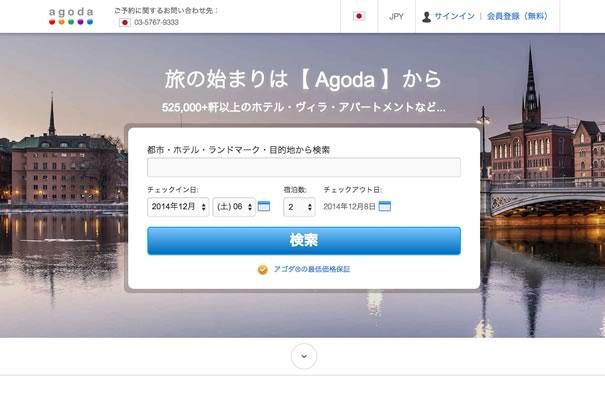 アゴダのTOPページ
