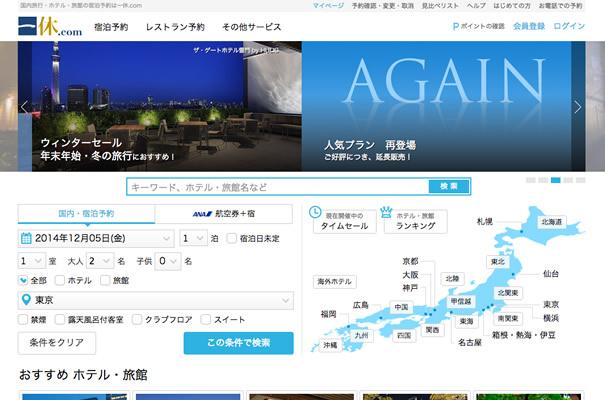一休.comのTOPページ
