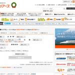 JR東海ツアーズの領収書発行方法