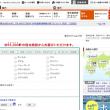 JTB海外ホテル予約の領収書発行方法
