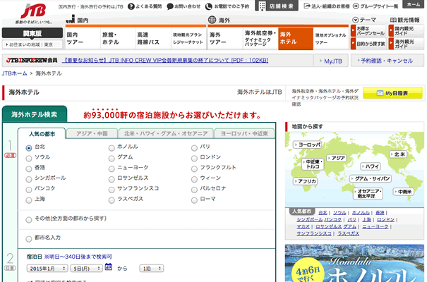JTB海外ホテル予約(旧:トルノス)