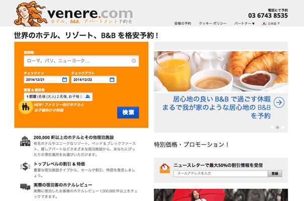 ベネレ(Venere.com)