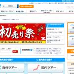 阪急交通社の領収書発行方法
